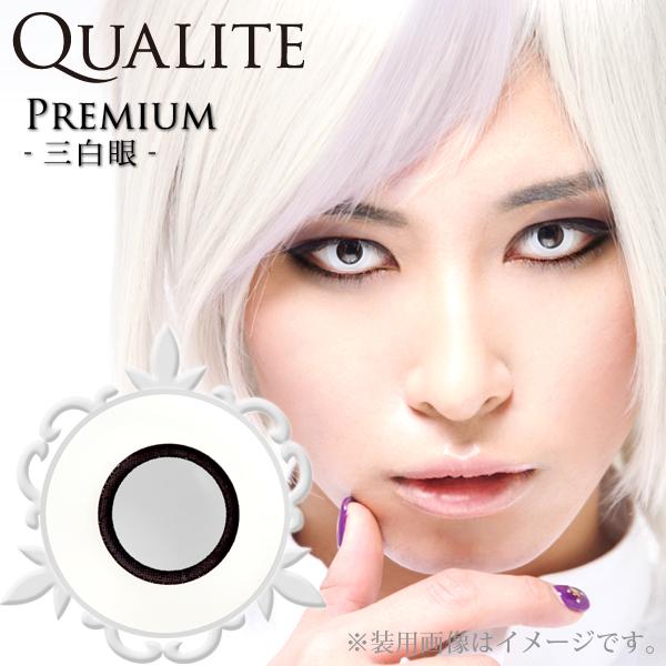 premium_sanpakugan