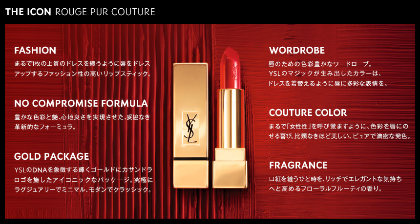 rouge_pur_couture