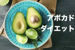 アボカドの脂肪分はダイエットに効果的アボカドの美容成分6選