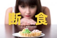メリットが多い断食ダイエットでキレイな身体を手に入れる方法