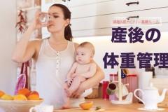 《産後体型戻しの基本》低カロリー&減塩ダイエット方法