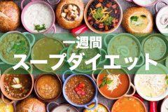 1週間おいしく続ける! スープダイエットの方法&絶品レシピ
