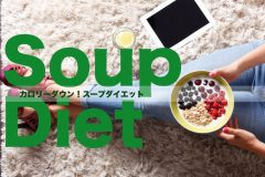 体重が増えやすい方のスープでダイエットを成功させる方法