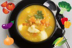 キレイに痩せてリバウンドなし! 野菜スープダイエットのコツ&レシピ