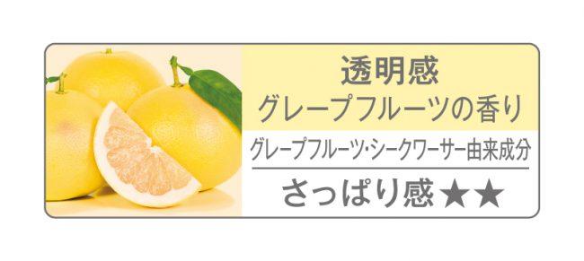 グレープフルーツの香り