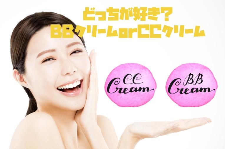 BBクリーム  CCクリーム