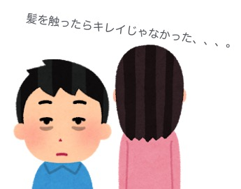 Hair stiffness
