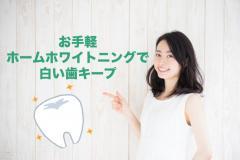 歯科ホワイトニングは高い!手軽なホームホワイトニングで白い歯キープ